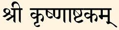 Sri Krishnastakam
