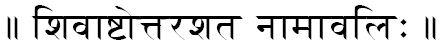 shiva-ashtottarashata-namavali